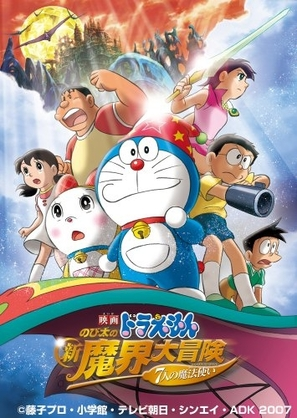 Doraemon: Nobita no shin makai daibôken - Japanese Movie Poster (thumbnail)