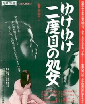 Yuke yuke nidome no shojo - Japanese Movie Poster (thumbnail)