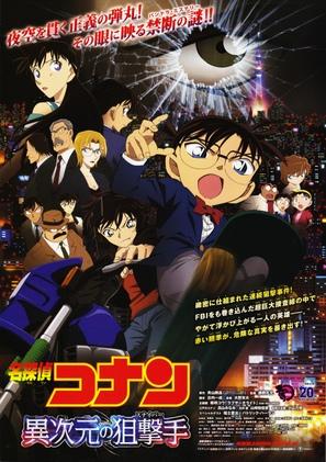 Meitantei Conan: Ijigen no sunaipa - Japanese Movie Poster (thumbnail)