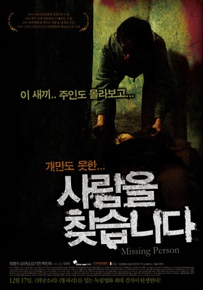 Sa-lam-eul chat-seub-ni-da - South Korean Movie Poster (thumbnail)