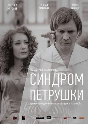 Sindrom Petrushki - Russian Movie Poster (thumbnail)