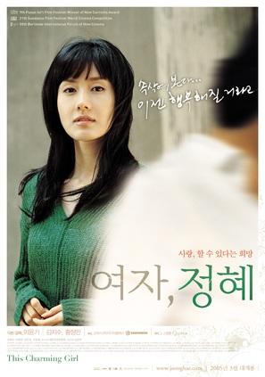 Yoja, jeong-hye - South Korean poster (thumbnail)