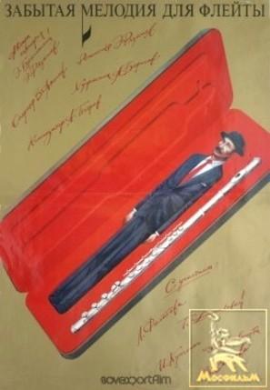 Zabytaya melodiya dlya fleyty - Soviet Movie Poster (thumbnail)
