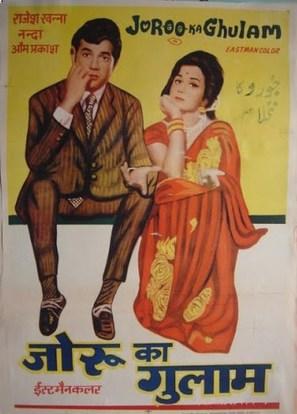 Joroo Ka Ghulam - Indian Movie Poster (thumbnail)