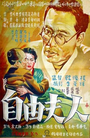Jayu buin - South Korean Movie Poster (thumbnail)