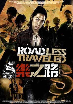 The Road Less Travelled - Taiwanese Movie Poster (thumbnail)