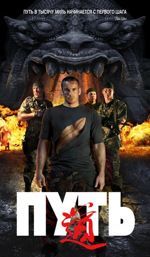 Put - Russian Movie Poster (thumbnail)
