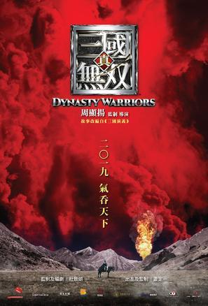 Dynasty Warriors - Hong Kong Movie Poster (thumbnail)
