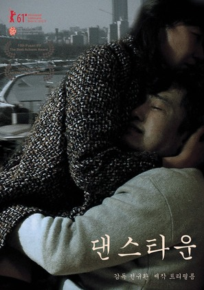 Dance Town - South Korean Movie Poster (thumbnail)