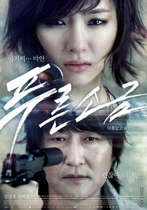 Poo-reun so-geum - South Korean Movie Poster (thumbnail)