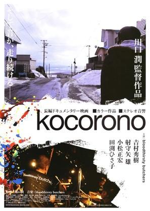 Kocorono - Japanese Movie Poster (thumbnail)