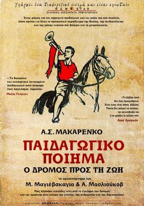 Pedagogicheskaya poema