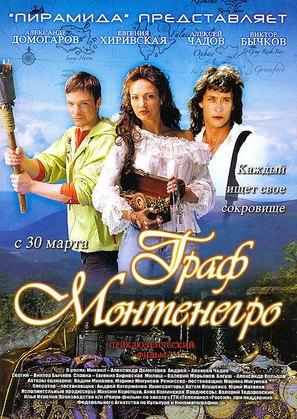 Graf Montenegro