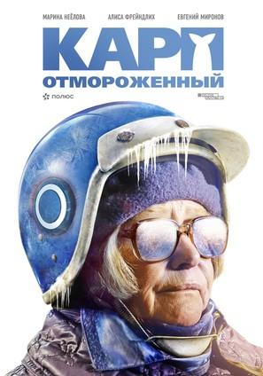 Karp otmorozhennyy - Russian Movie Poster (thumbnail)