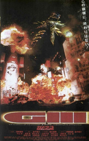 Gamera 3: Iris kakusei - Japanese Movie Poster (thumbnail)
