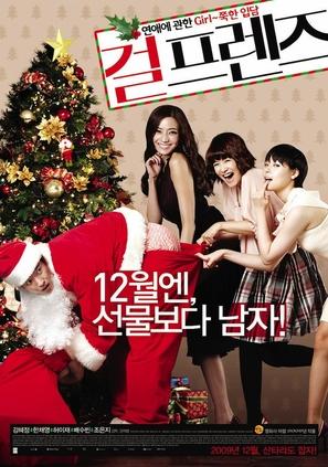 Gyeolpeurenjeu - South Korean Movie Poster (thumbnail)