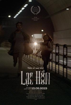 Bamui muni yeolrinda - Vietnamese Movie Poster (thumbnail)