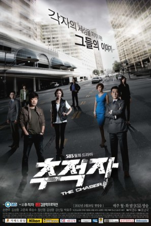 """The Chaser"" - South Korean Movie Poster (thumbnail)"