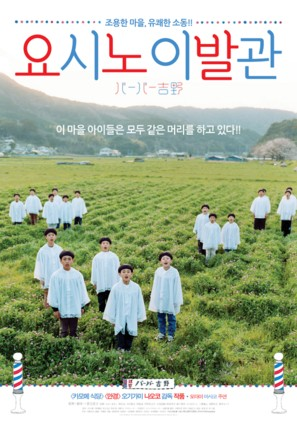 Barber Yoshino - South Korean Movie Poster (thumbnail)