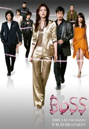 """Boss"" - Japanese Movie Poster (thumbnail)"