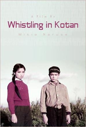 Kotan no kuchibue - Bahraini Movie Poster (thumbnail)