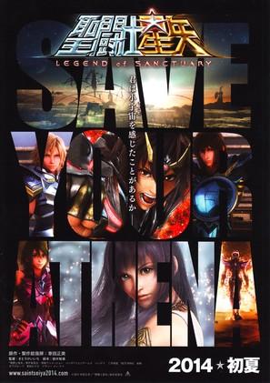 Saint Seiya: Legend of Sanctuary - Japanese Movie Poster (thumbnail)