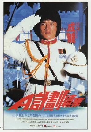 'A' gai wak 2 - Hong Kong Movie Poster (thumbnail)