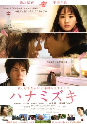 Hanamizuki - Japanese Movie Poster (thumbnail)