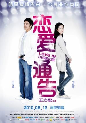 Lian ai tong gao - Chinese Movie Poster (thumbnail)