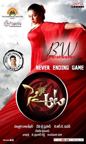 Sye Aata - Indian Movie Poster (thumbnail)