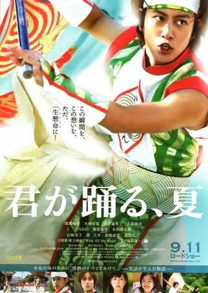 Kimi ga odoru natsu - Japanese Movie Poster (thumbnail)