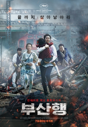 Busanhaeng - South Korean Movie Poster (thumbnail)