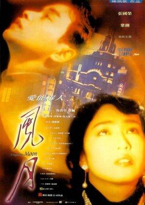 Feng yue - Hong Kong Movie Poster (thumbnail)
