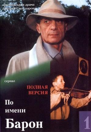 """""""Po imeni Baron"""" - Russian DVD cover (thumbnail)"""