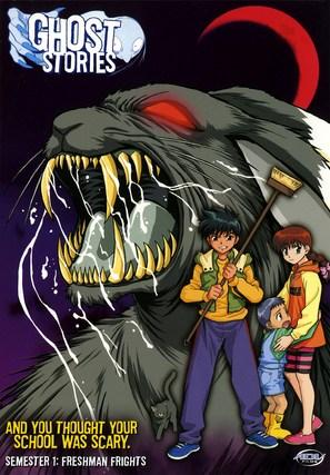 """Gakkô no kaidan"""