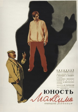 Yunost Maksima - Russian Movie Poster (thumbnail)