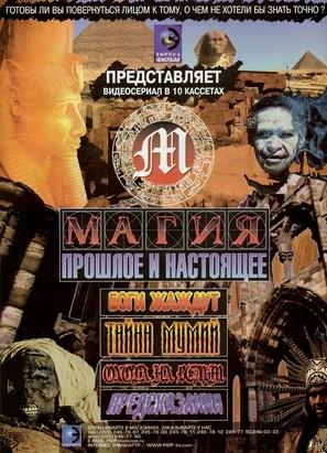 """Magic"" - Russian Movie Cover (thumbnail)"