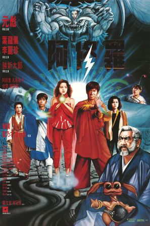 A Xiu-lo - Hong Kong Movie Poster (thumbnail)