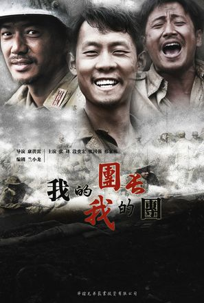 """""""Wo de tuan chang wo de tuan"""" - Chinese Movie Poster (thumbnail)"""