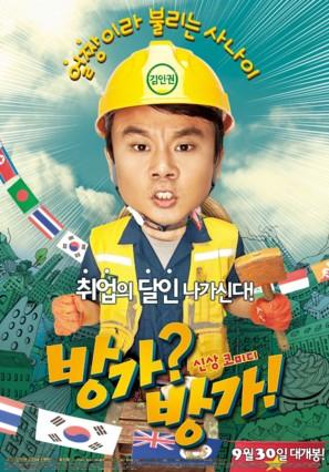 Banga Banga - South Korean Movie Poster (thumbnail)