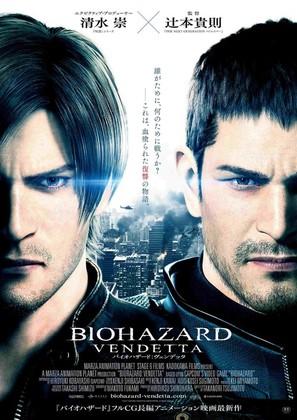 Resident Evil: Vendetta - Japanese Movie Poster (thumbnail)