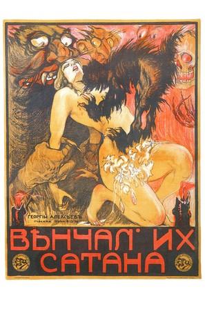 Venchal ikh satana - Russian Movie Poster (thumbnail)
