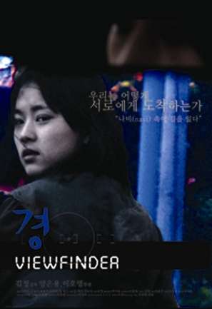 Viewfinder - South Korean Movie Poster (thumbnail)
