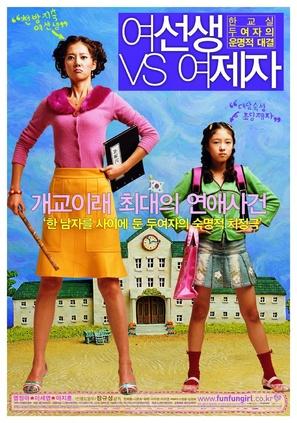 Yeoseonsaeng vs yeojeja - South Korean Movie Poster (thumbnail)