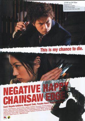 Negatibu happî chênsô ejji - poster (thumbnail)