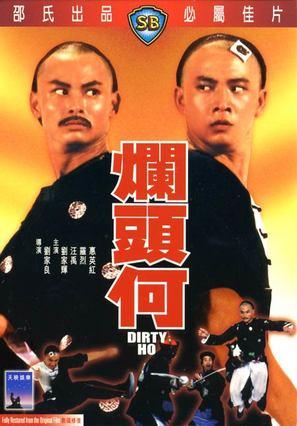 Lan tou He - Hong Kong Movie Poster (thumbnail)
