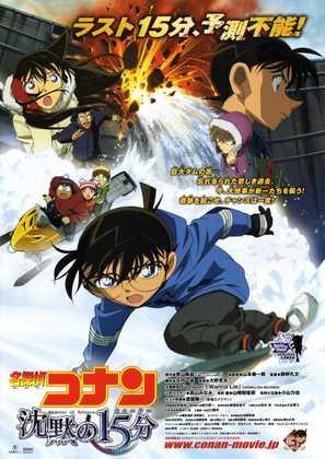 Meitantei Conan: Chinmoku no kuôtâ - Japanese Movie Poster (thumbnail)