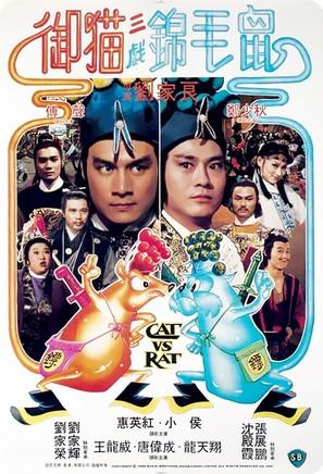 Yu mao san xi jin mao shu - Hong Kong Movie Poster (thumbnail)