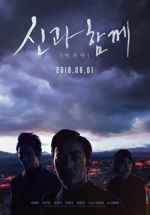 Singwa hamkke: Ingwa yeon - South Korean Movie Poster (thumbnail)