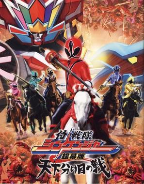 Samurai sentai Shinkenjâ Ginmakuban tenkawakeme no tatakai - Japanese Movie Poster (thumbnail)